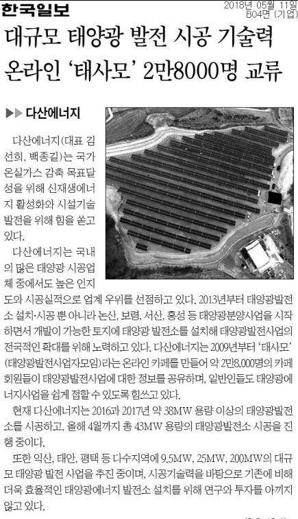 녹색에너지 우수기업대상 2.png