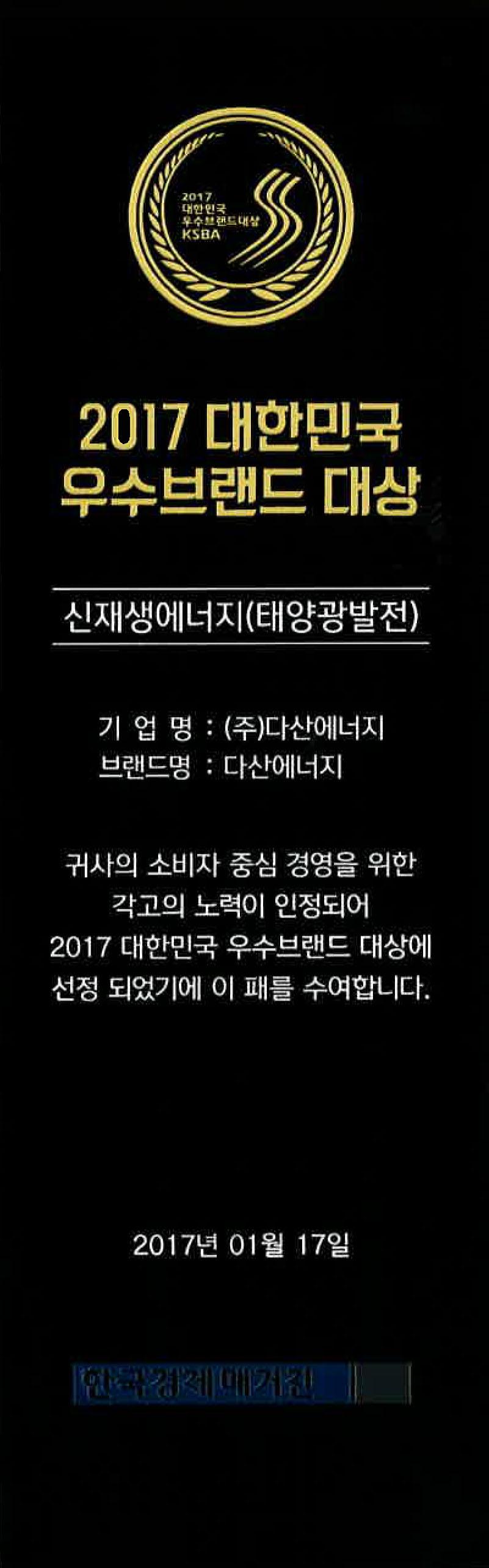2017우수브랜드 대상.jpg